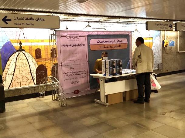 """مجری پروژه  """"سفربه سلامت"""" توزیع ماسک در 50 ایستگاه مترو تهران"""