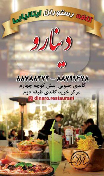 رستوران دینارو